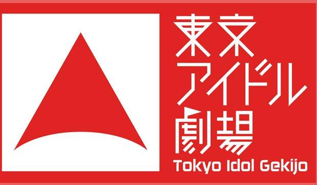 東京アイドル劇場矢島あおい生誕祭