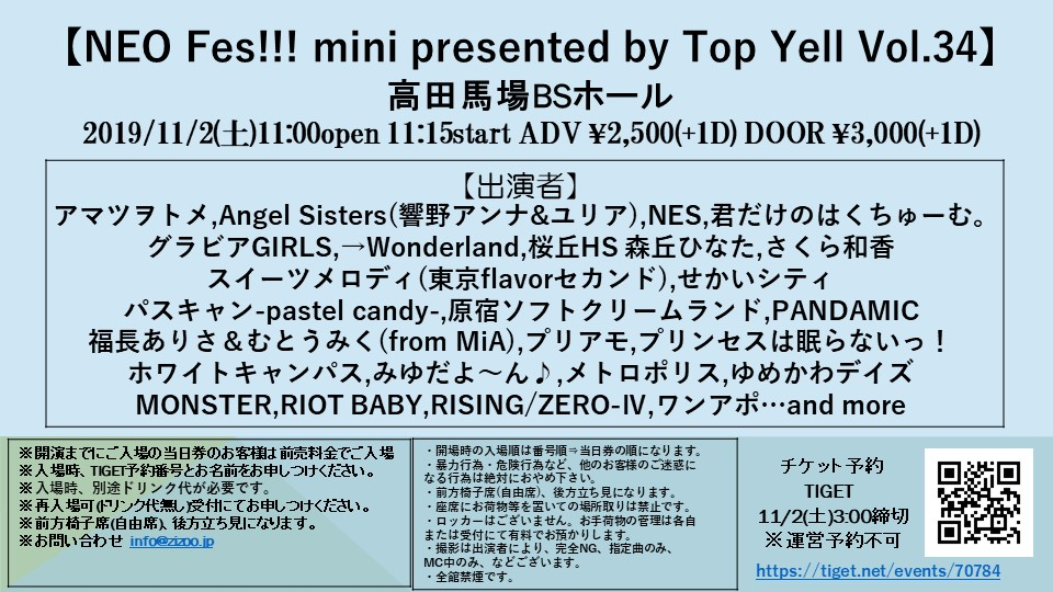 NEO Fes!!! mini presented by Top Yell Vol.34
