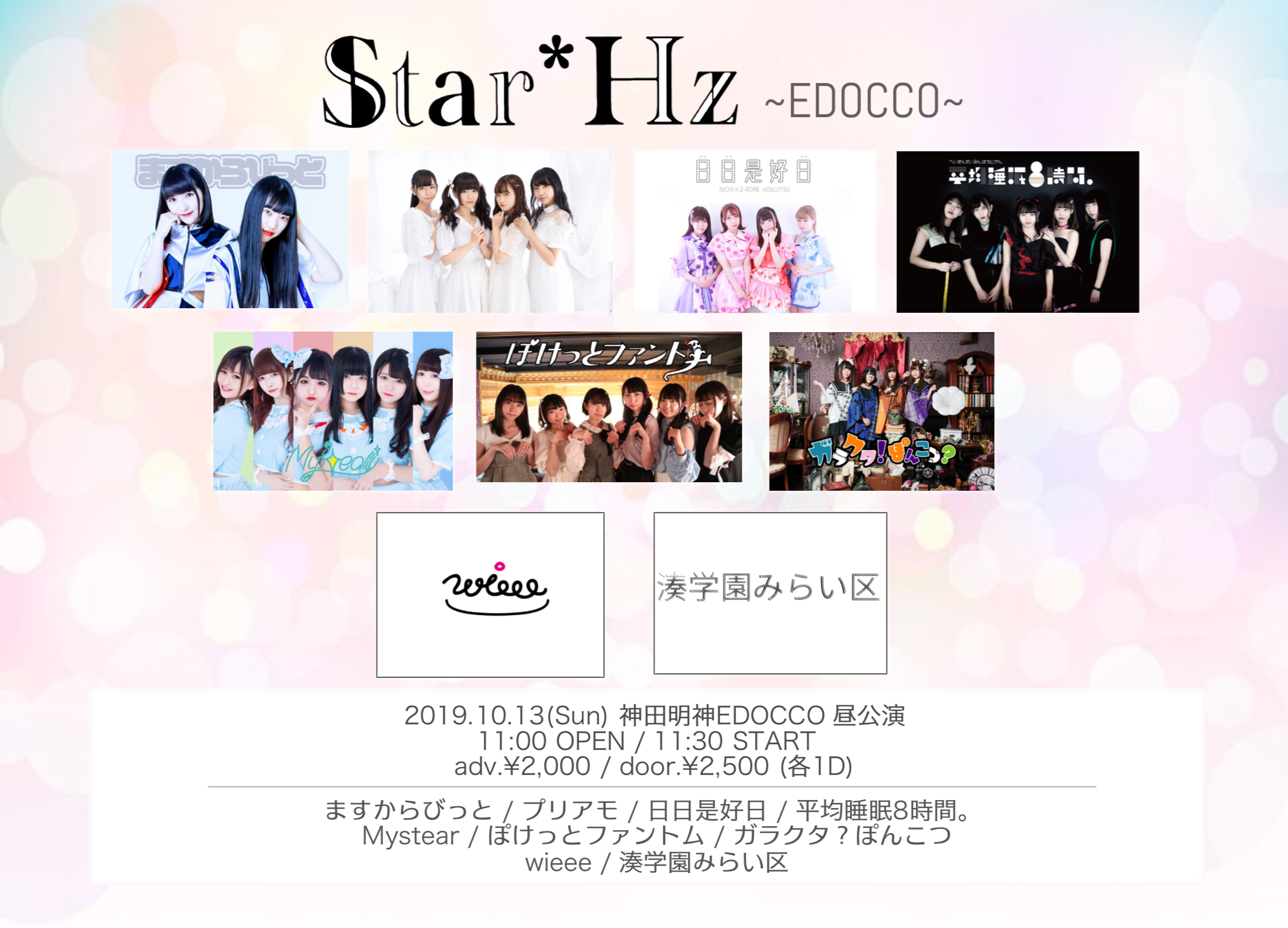 Star*Hz~EDOCCO昼~