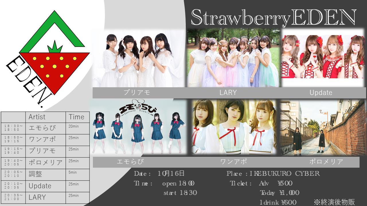 Strawberry eden