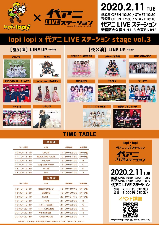 lopi lopi 代アニLIVE stage 夜公演