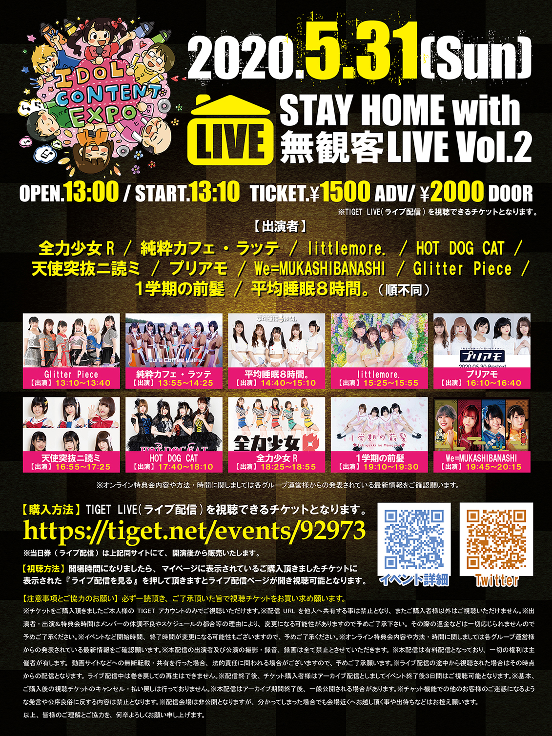 IDOL CONTENT EXPO ~ STAY HOME with 無観客LIVE Vol.2~