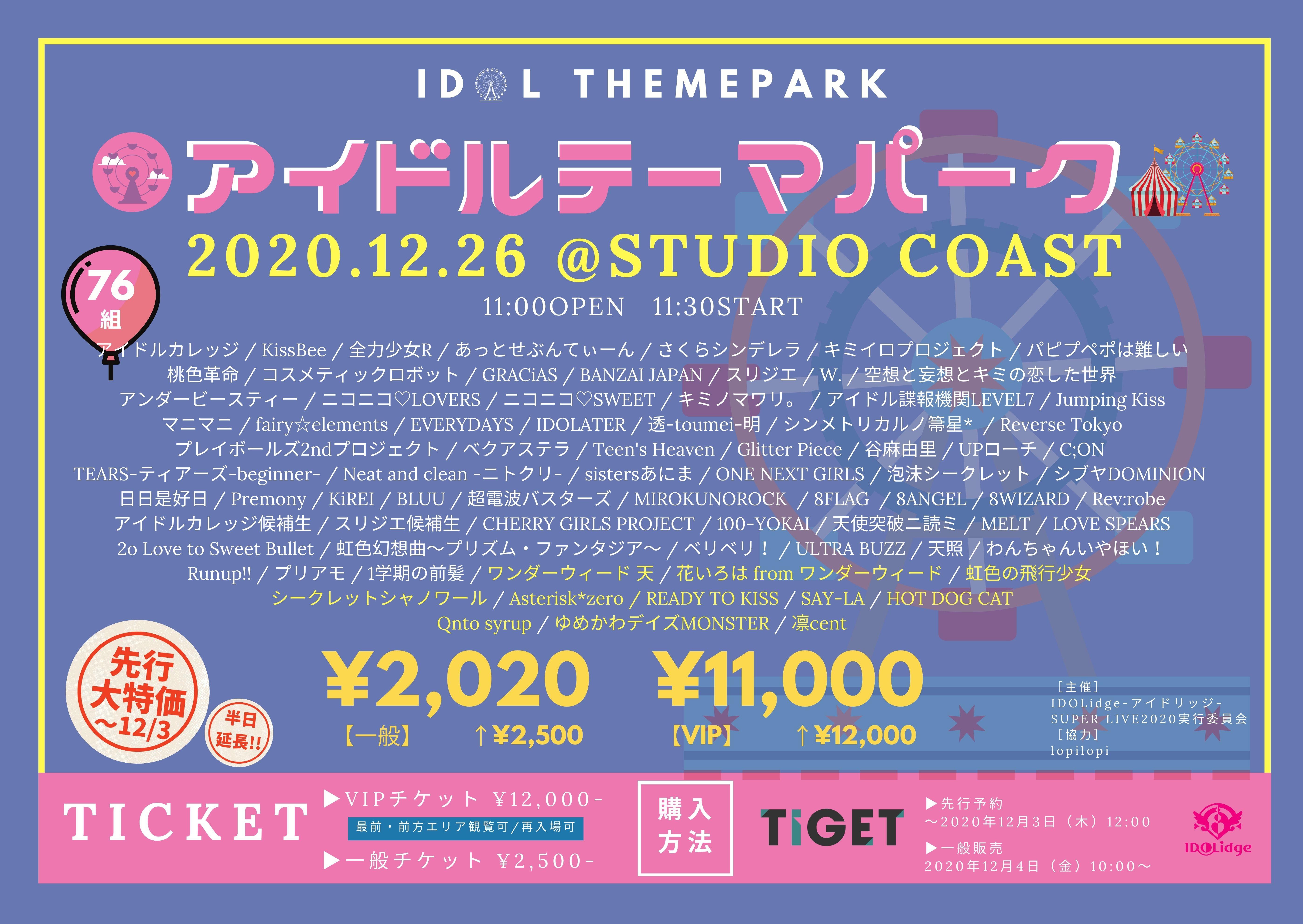 アイドルテーマパーク in 新木場STUDIO COAST